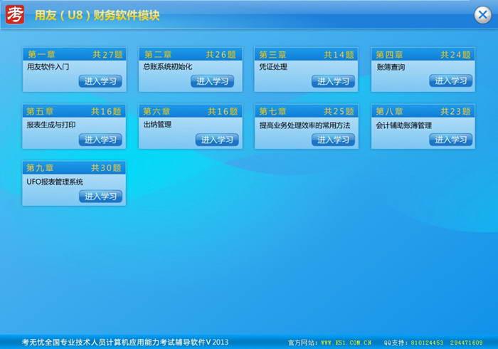 用友财务(U8)软件全真模拟考试系统