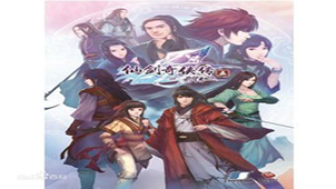 仙剑奇侠传5前传专题