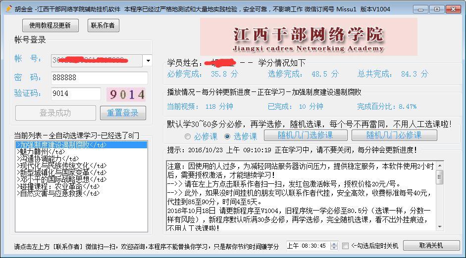 2017年江西干部网络学院辅助挂机课程学习软件