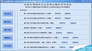 从业资格证模拟考试专题