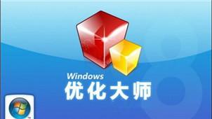 Windows优化大师专区