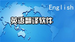 英语翻译器专区