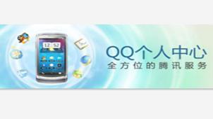 QQ个人中心专题
