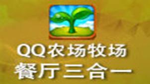 QQ农场牧场餐厅三合一专题
