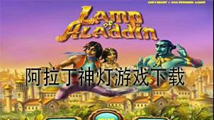 阿拉丁神灯游戏下载