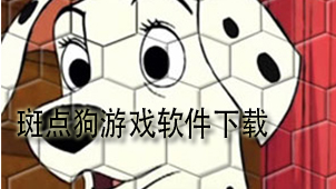 斑点狗游戏软件下载