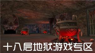 十八层地狱游戏专区