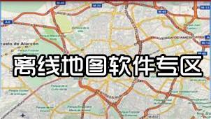 离线地图软件专区