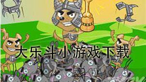大乐斗小游戏下载