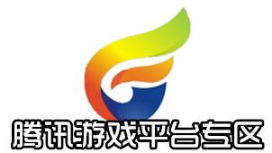 腾讯游戏平台专区