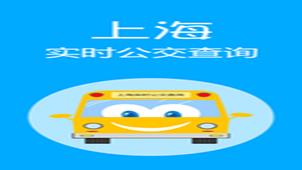 上海公交查询专题