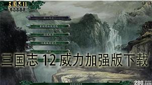 三国志12威力加强版下载