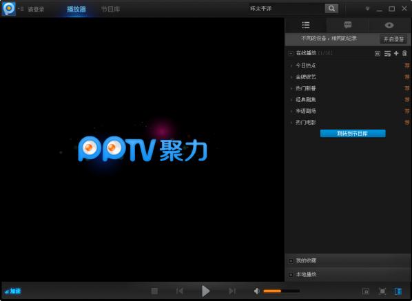 PPTV网络电视(PPLive)
