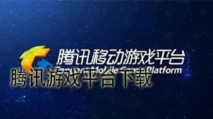 腾讯游戏平台下载