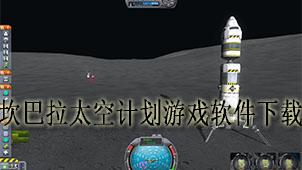 坎巴拉太空计划游戏下载