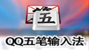 QQ五笔输入法专题