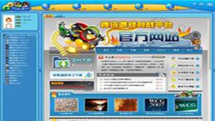 QQ对战平台专题
