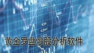黄金罗盘炒股分析软件