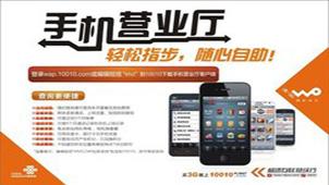 中国联通手机营业厅专题