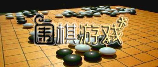 围棋游戏大全