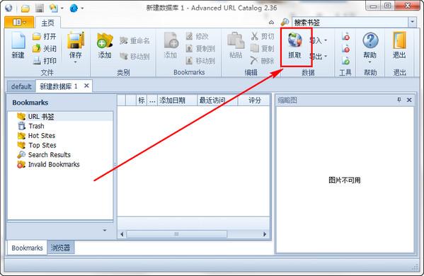 IE地址管理器(Advanced URL Catalog)