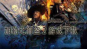 加勒比海盗2游戏下载