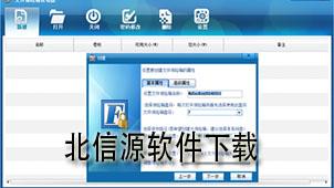 北信源软件下载