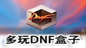 dnf盒子官方下载