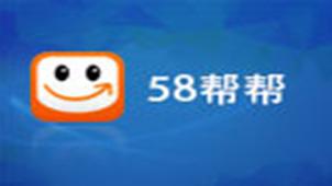 58帮帮专题