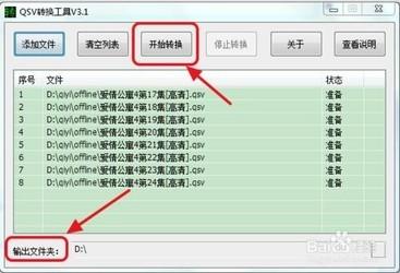 QSV视频格式转换器大全