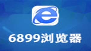 6899浏览器专题