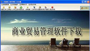 商业贸易管理软件下载