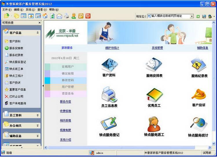 米普家政客户服务管理系统
