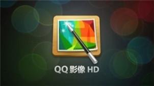 QQ影像软件专区