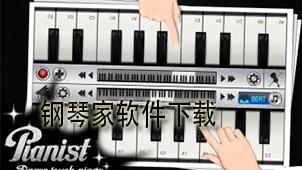 钢琴家软件下载