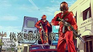 侠盗5游戏下载