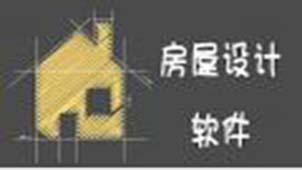 房屋设计软件专题