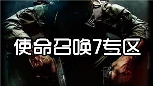使命召唤7专区