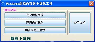 Windows虚拟内存过小优化工具