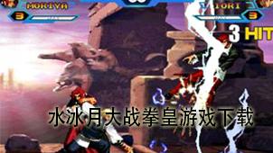 水冰月大战拳皇游戏下载