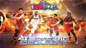 NBA梦之队专区