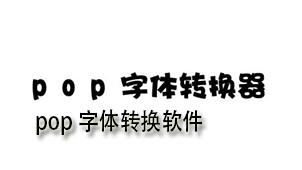 pop字体转换软件