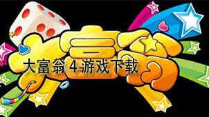 大富翁4游戏下载