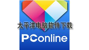 太平洋电脑软件下载