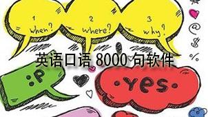 英语口语8000句软件下载