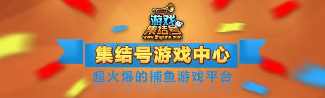 集结号游戏官方下载