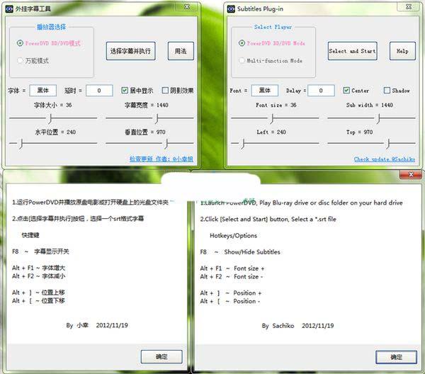 PowerDVD字幕制作软件