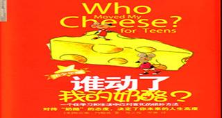 谁动了我的奶酪专题