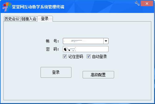堂堂网互动教学系统