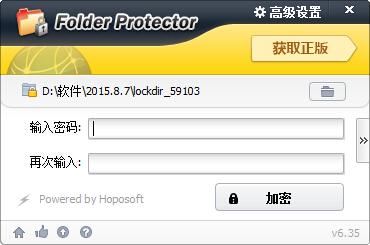 便携式文件加密器下载